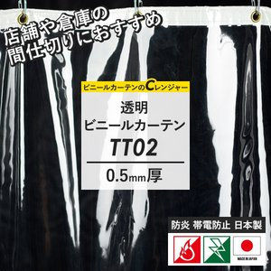 ビニールカーテン 防炎 帯電防止 PVC防災アキレスビニールカーテン TT02(0.5mm厚) 巾131〜266cm 丈451〜500cm c-ranger