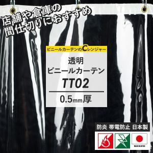 ビニールカーテン 防炎 帯電防止 PVC防災アキレスビニールカーテン TT02(0.5mm厚) 巾267〜402cm 丈50〜100cm c-ranger