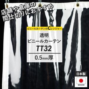 ビニールカーテン 透明 TT32 オーダーサイズ 巾30〜90cm 丈301〜350cm|c-ranger