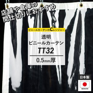 ビニールカーテン 透明 TT32 オーダーサイズ 巾50〜85cm 丈451〜500cm|c-ranger