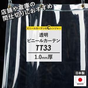 ビニールカーテン 透明 TT33 オーダーサイズ 巾30〜90cm 丈351〜400cm c-ranger