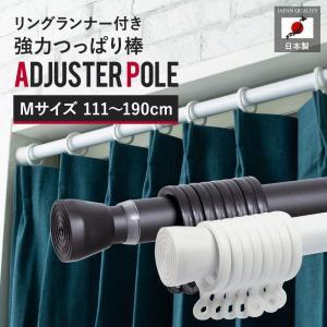 つっぱり棒 強力 日本製 [アジャスターポールM 111〜190cm]Z3K|c-ranger