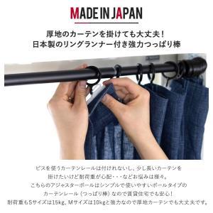 つっぱり棒 強力 日本製 [アジャスターポール...の詳細画像1