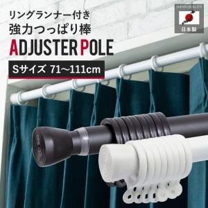 つっぱり棒 強力 日本製 [アジャスターポールS 71〜111cm]Z3K|c-ranger