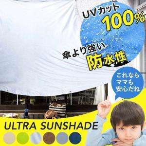 サンシェード 防水加工・完全遮光UVカット100% ウルトラサンシェード 巾90cm×丈270cm ...