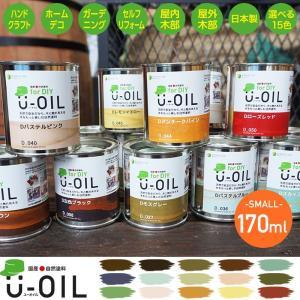 国産・自然塗料 U-OIL(ユーオイル)for DIY/170ml|c-ranger