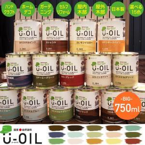 国産・自然塗料 U-OIL(ユーオイル)for DIY/750ml|c-ranger