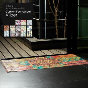 クッションフロアカーペット キッチンマット Vilber 50×100cm|c-ranger