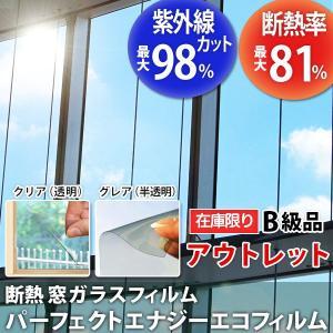 窓ガラス シール 断熱 UVカット パーフェクトエナジーエコフィルム 約122cm×1m アウトレット/窓ガラス 防寒|c-ranger