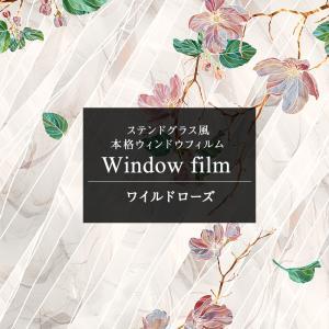 ステンドグラス風ガラスフィルム フィルム 窓ガラス シール ワイルドローズ 北欧 カフェ|c-ranger