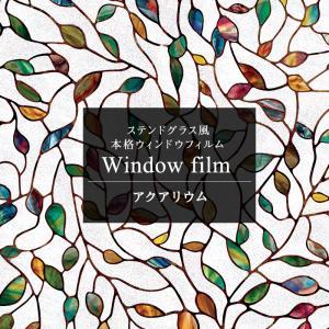 ステンドグラス風ガラスフィルム フィルム 窓ガラス シール アクアリウム 北欧 カフェ |c-ranger
