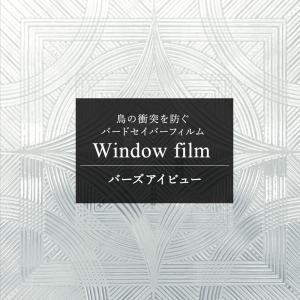 窓ガラスフィルム ウィンドウフィルムシート 衝突防止フィルム マーク 鳥の衝突防止|c-ranger
