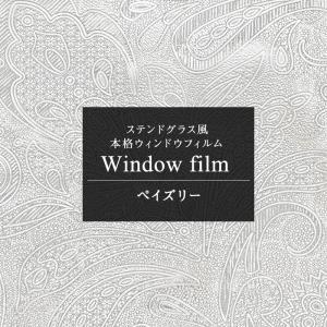 ステンドグラス フィルム 窓ガラス おしゃれ 北欧  カフェ ウインドウフィルム ペイズリー|c-ranger