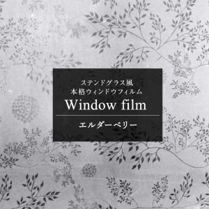 ステンドグラスシート 窓ガラスフィルム 目隠し ステンドグラス風シール エルダーベリー 有吉ゼミ ヒロミ 北欧|c-ranger