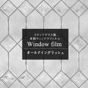 ガラスフィルム 窓 ステンドグラス風 外から見えない 目隠し シート UVカット オールドイングリッシュ ECP c-ranger