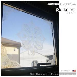 ステンドグラス風ガラスフィルム フィルム 窓ガラス シール メダリオン/数量限定品 北欧 カフェ|c-ranger