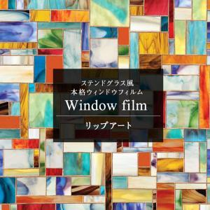 ステンドグラス風ガラスフィルム フィルム 窓ガラス おしゃれ 北欧  カフェ ウインドウフィルム リップアート|c-ranger