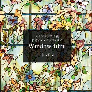 ステンドグラス風ガラスフィルム フィルム 窓ガラス おしゃれ 北欧  カフェ ウインドウフィルム トレリス|c-ranger