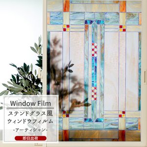 ステンドグラス風ガラスフィルム フィルム 窓ガラス おしゃれ 北欧  カフェ ウインドウフィルム アーティシャン|c-ranger