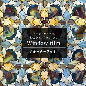 ステンドグラス フィルム 窓ガラス おしゃれ 北欧  カフェ ウインドウフィルム クォーターフォイル|c-ranger