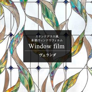 ステンドグラスシート 窓ガラスフィルム 目隠し ステンドグラス風シール ヴェランダ 有吉ゼミ ヒロミ 北欧|c-ranger