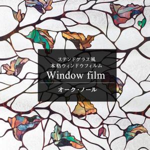 ステンドグラスシート 窓ガラスフィルム 目隠し ステンドグラス風シール オーク・ノール 有吉ゼミ ヒロミ 北欧|c-ranger