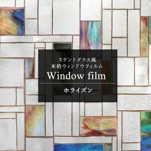 ステンドグラスシート 窓ガラスフィルム 目隠し ステンドグラス風シール メランジュ 有吉ゼミ ヒロミ 北欧|c-ranger