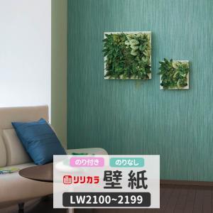 壁紙 のり付き のりなし リリカラ Will ウィル LW2100〜LW2199|c-ranger