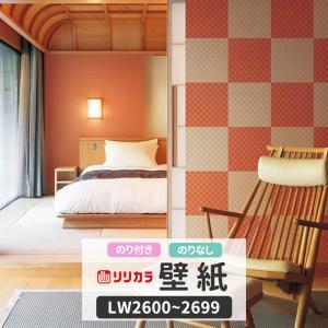 壁紙 のり付き のりなし リリカラ Will ウィル LW2600〜LW2699|c-ranger
