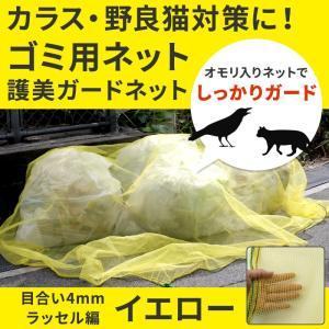 ■商品説明 オモリ入りの絞り込みロープ付きネットは、強風による生ゴミの飛散防止に最適、 生ゴミを食い...
