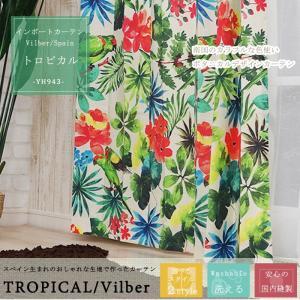 カーテン インポートカーテン YH943 Vilber トロピカル /サイズオーダー 巾101〜150×丈101〜150 c-ranger