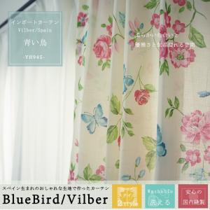 カーテン インポートカーテン YH945 Vilber レースカーテン 青い鳥/1cm単位サイズオーダー 巾45〜100×丈50〜100 c-ranger