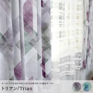 カーテン 輸入カーテン インポートカーテン 厚地カーテン 北欧 遮光 トリアン YH953 既製サイズ 巾100×丈178・200 2枚組/巾200×丈178・200 1枚 c-ranger