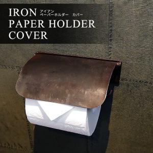 アイアン ペーパーホルダー カバー アイアン雑貨 ZH001|c-ranger