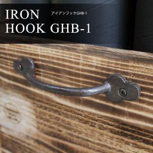 アイアン フック GHB-1 アイアン雑貨 ZH008|c-ranger