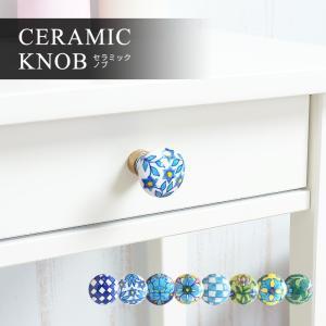 セラミックノブ アイアン雑貨 ZH010|c-ranger