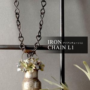アイアン チェーン L1 アイアン雑貨 ZH015|c-ranger