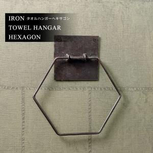 アイアン タオルハンガー ヘキサゴン アイアン雑貨 ZH024|c-ranger