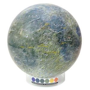 月球儀KAGUYA 日本ゲージ付 球径30.5cm(1,140万分の1) アクリル台|c-task