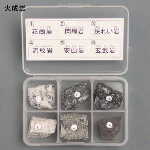 火成岩6種セット|c-task