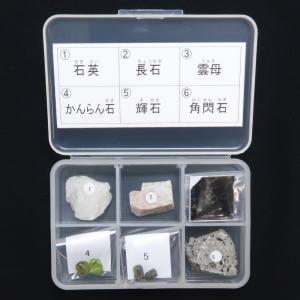 造岩鉱物標本6種セット|c-task