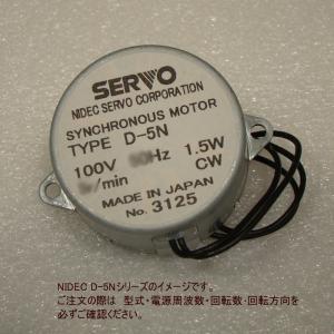 シンクロナスモーターD5N6Z1M(60HZ)|c-task