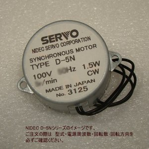 シンクロナスモーターD5N6Z4M(60Hz)|c-task