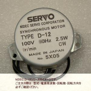 シンクロナスモーターD126Z10M(60Hz)|c-task