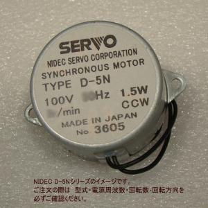 シンクロナスモーターD5N5Z3MC(50Hz CCW)|c-task
