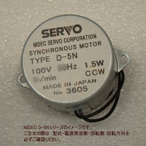 シンクロナスモーターD5N6Z1MC(60Hz CCW)|c-task