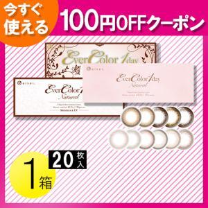 エバーカラーワンデー ナチュラル ナチュラルブラウン 20枚入1箱 /メール便 /100円OFF|c100