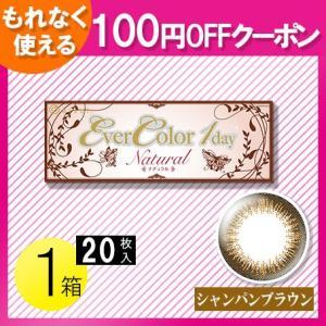 エバーカラーワンデー ナチュラル シャンパンブラウン 20枚入1箱 /メール便 /100円OFF|c100