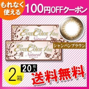 エバーカラーワンデー ナチュラル シャンパンブラウン 20枚入×2箱 /送料無料 /メール便 /100円OFF|c100