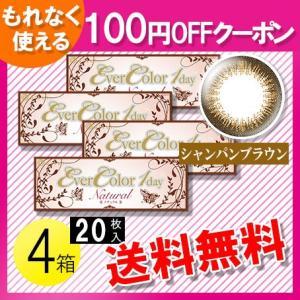 エバーカラーワンデー ナチュラル シャンパンブラウン 20枚入×4箱 /送料無料 /100円OFFクーポン|c100